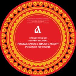 Русское слово в диалоге культур России и Киргизии